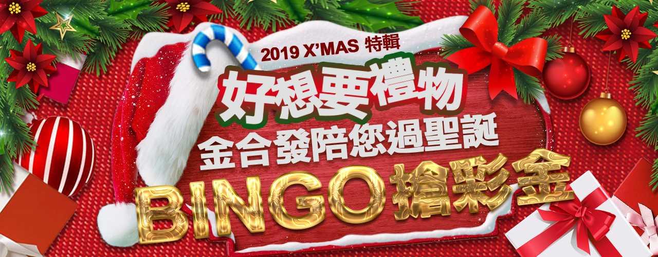 【2019優惠】年末過聖誕 : 九宮格連線,賓果搶彩金