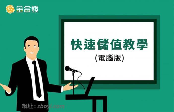 金合發娛樂城教學:快速儲值 (電腦版)