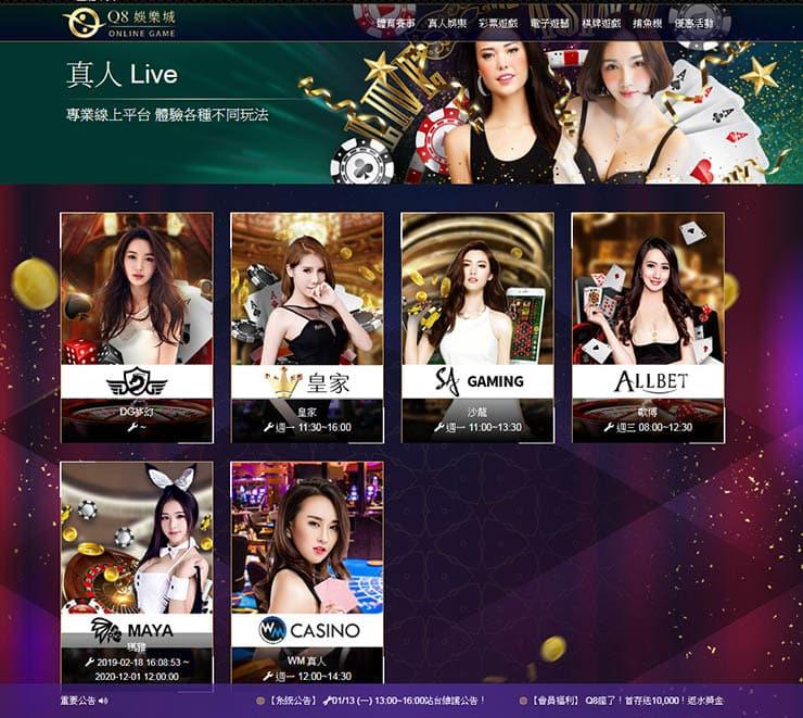 Q8娛樂城-真人遊戲館