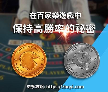 【百家樂賺錢法】在百家樂遊戲中,保持高勝率的祕密