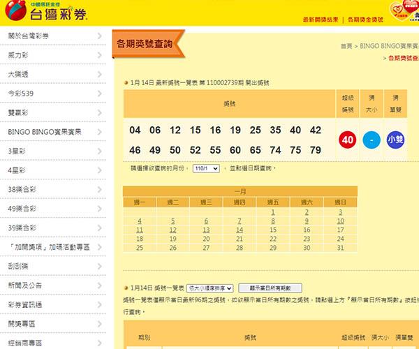 台灣彩券官方網站
